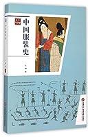 合众艺术馆:中国服装史
