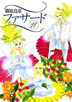[篠原烏童]のファサード(11) (ウィングス・コミックス)