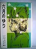 六月のゆり (1979年) (心の児童文学館シリーズ)