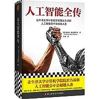 人工智能全传(让牛津大学计算机学院院长告诉你人工智能会不会超越人类。无公式代码揭示AI原貌)
