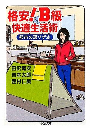 格安!B級快適生活術―都市の裏ワザ本 (ちくま文庫)の詳細を見る