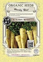 グリーンフィールド 野菜有機種子 ルートパセリ/根パセリ [小袋] A064