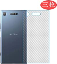 【3 Pack】 Back Screen Protector for Sony Xperia XZ1 SOV36 SO-01K TPU Flexible Protective Screen Film Protectors 3D Carbon Fiber Skin Sticker [Not Tempered Glass]
