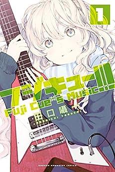 [田口囁一]のフジキュー!!! ~Fuji Cue's Music~(1) (週刊少年マガジンコミックス)