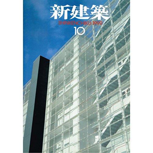 新建築 1999年 10月号の詳細を見る