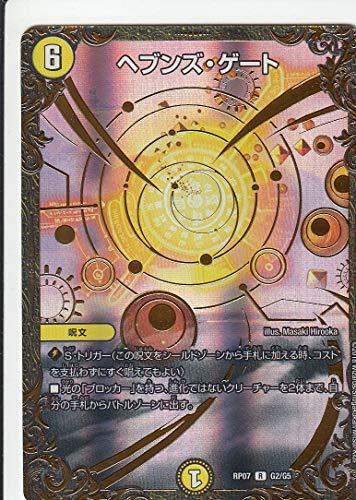 デュエルマスターズ DMRP07 G2/G5 ヘブンズ・ゲート †ギラギラ†煌世主と終葬のQX!! (DMRP-07)
