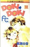 Doki doki 10 (フラワーコミックス)
