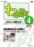 DVD>わくわく授業ーわたしの教え方 4 田尻悟郎先生の英語 4 (<DVD>)
