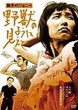 「芦川いづみデビュー65周年」記念シリーズ:第2弾 硝子のジョニー 野獣のように見え...[DVD]
