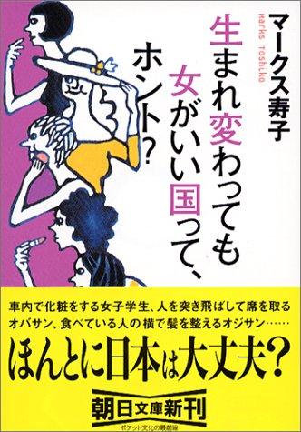 生まれ変わっても女がいい国って、ホント? (朝日文庫)