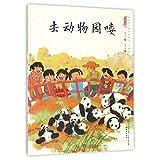 Zum Zoo Mich Kinder Kunst/Handmade Sticker Book/Malbuch Kinder