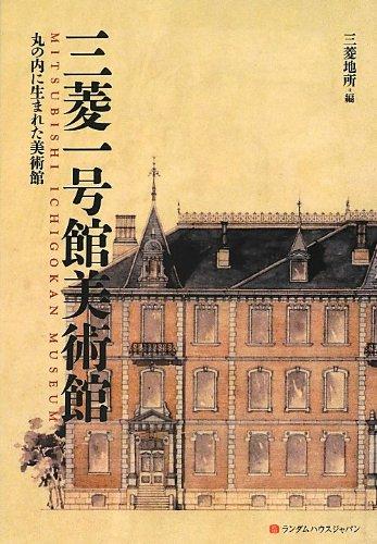 三菱一号館美術館―丸の内に生まれた美術館