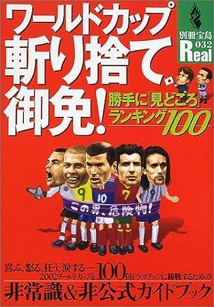 ワールドカップ斬り捨て御免!―勝手に「見どころ」ランキング100 (別冊宝島Real (032))