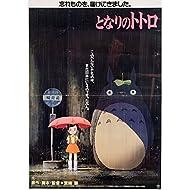 My Neighbor Totoro 1988 Japanese B1 Poster
