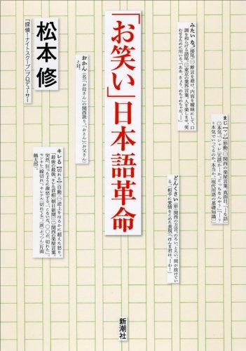 「お笑い」日本語革命の詳細を見る