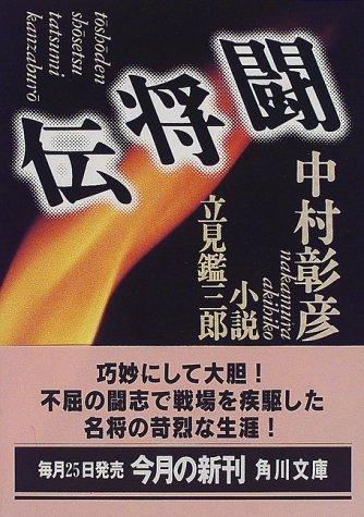 闘将伝―小説 立見鑑三郎 (角川文庫)の詳細を見る