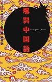 爆裂中国語