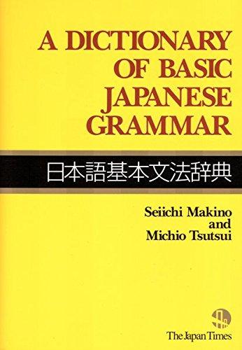 Grundlagen der japanischen Grammatik - Ein Nachschlagewerk in Englisch und Japanisch (Kanji und Romanji) A Dictionary of Basic Japanese Grammar (Japanische Sprachbücher)
