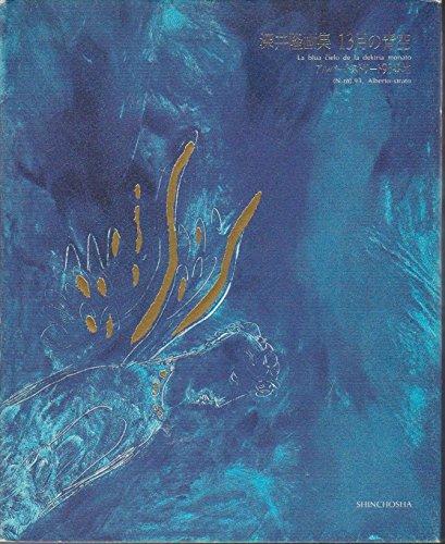 13月の青空 アルバートストリート93番地―深井隆画集
