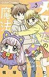 メロと恋の魔法(3) (ちゃおコミックス)