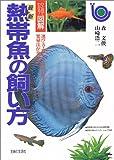 最新 熱帯魚の飼い方 (ひと目でわかる!図解)