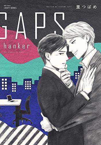GAPS hanker (H&C Comics CRAFTシリーズ)の詳細を見る