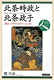 北条時政と北条政子—「鎌倉」の時代を担った父と娘 (日本史リブレット 人) - 関 幸彦