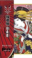 香撰堂本舗 浮世絵 日本茶 100g Ukiyo-e Japanese Tea (歌舞伎「揚巻」)
