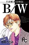 B/W(5) (フラワーコミックス)