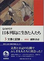 ものがたり 日本列島に生きた人たち〈3〉文書と記録 上