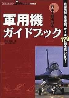 日本で見られる軍用機ガイドブック―自衛隊機と米軍機、オール120機を見わける! (イカロスMOOK)