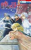 暁のヨナ 35 (花とゆめCOMICS)