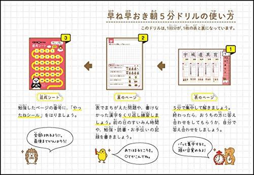学研プラス『早ね早おき朝5分ドリル小6漢字』