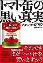 トマト缶の黒い真実 ヒストリカル・スタディーズ