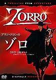 アラン・ドロンのゾロ DVD2枚組セット[DVD]