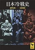 日本冷戦史 1945-1956 (講談社学術文庫)