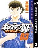 キャプテン翼 GOLDEN-23 3 (ヤングジャンプコミックスDIGITAL)