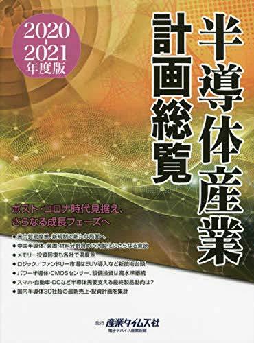 半導体産業計画総覧〈2020‐2021年度版〉ポスト・コロナ時代見据え、さらなる成長フェーズへ