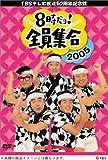 TBSテレビ放送50周年記念盤 8時だヨ!全員集合 2005 DVD-BOX[DVD]