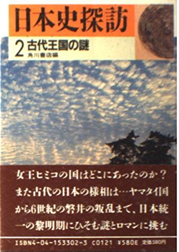 日本史探訪〈2〉古代王国の謎 (角川文庫 緑 533-2)