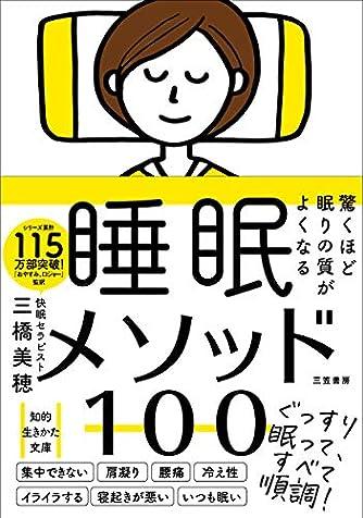 驚くほど眠りの質がよくなる 睡眠メソッド100 (知的生きかた文庫)
