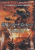 北爆ホーチミン・ルート [DVD]