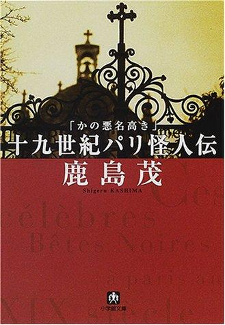かの悪名高き十九世紀パリ怪人伝 (小学館文庫)