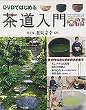 DVDではじめる茶道入門(DVD付)