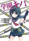 学園キノ(1) (電撃コミックス)