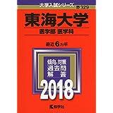 東海大学(医学部〈医学科〉) (2018年版大学入試シリーズ)