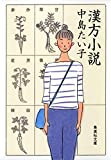 漢方小説 (集英社文庫)