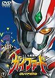 七星闘神ガイファード VOL.1【東宝DVD名作セレクション】[DVD]