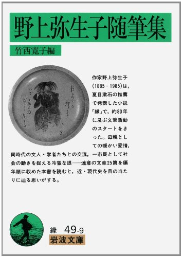 野上弥生子随筆集 (岩波文庫)