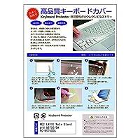 メディアカバーマーケット NEC LAVIE Note Standard NS750/DA PC-NS750DA [15.6インチ(1920x1080)]機種用 【極薄 キーボードカバー(日本製) フリーカットタイプ】